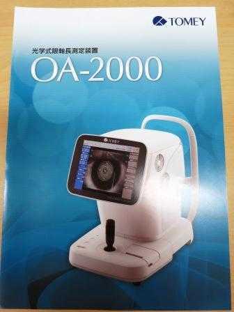 tomey oa-2000 c